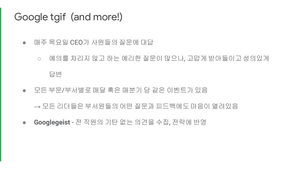 Google tgif (and more!) ● 매주 목요일 CEO가 사원들의 질문에 ...