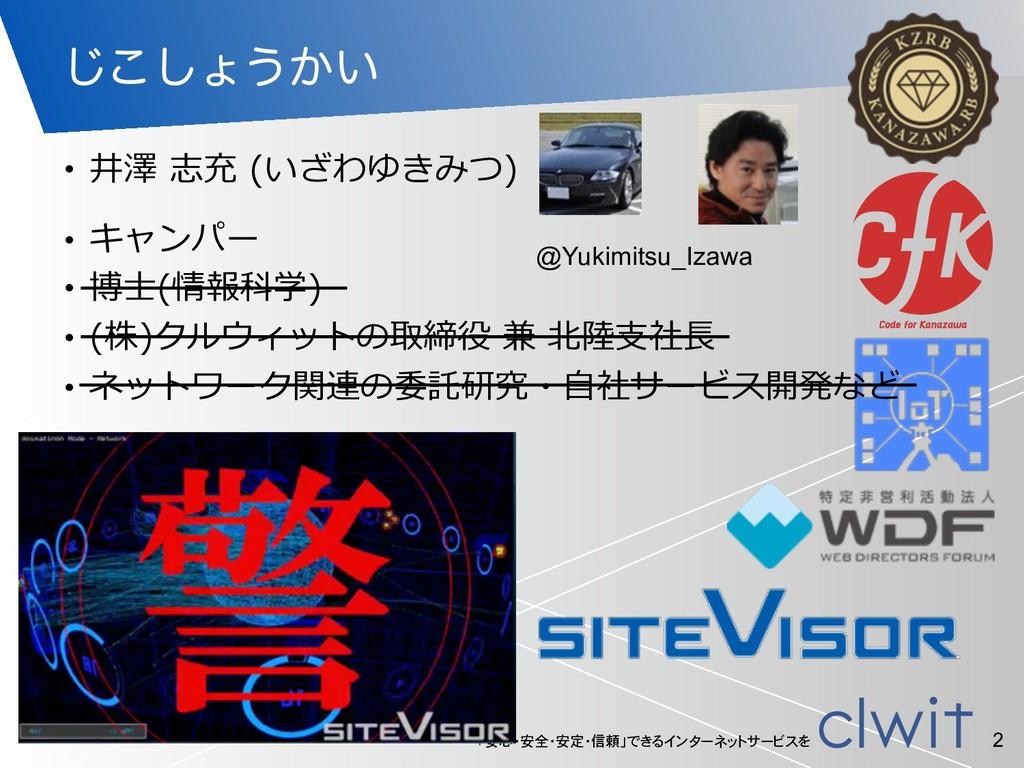 「安心・安全・安定・信頼」できるインターネットサービスを ͜͡͠ΐ͏͔͍ 2 • 井澤 志充...