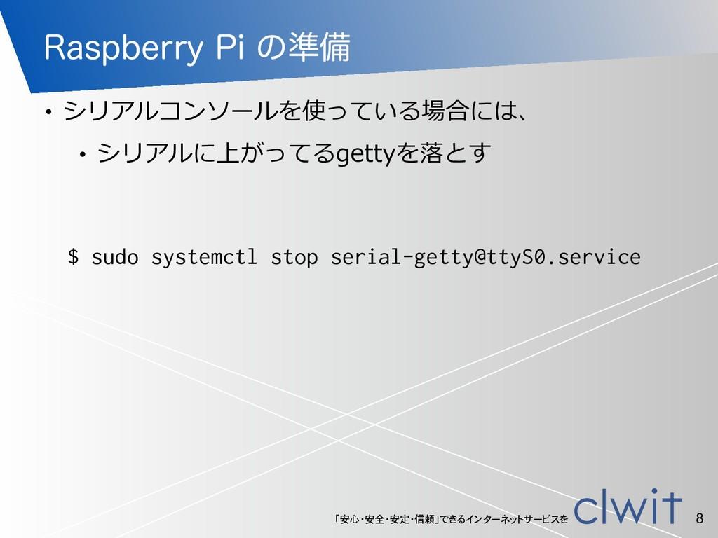 「安心・安全・安定・信頼」できるインターネットサービスを 3BTQCFSSZ1Jͷ४උ •...