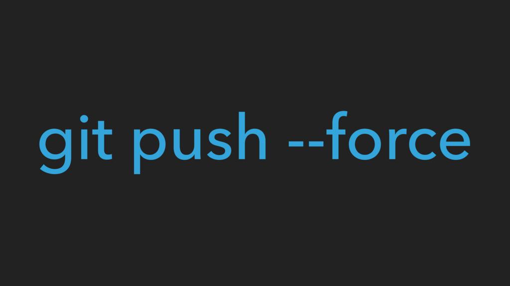 git push --force