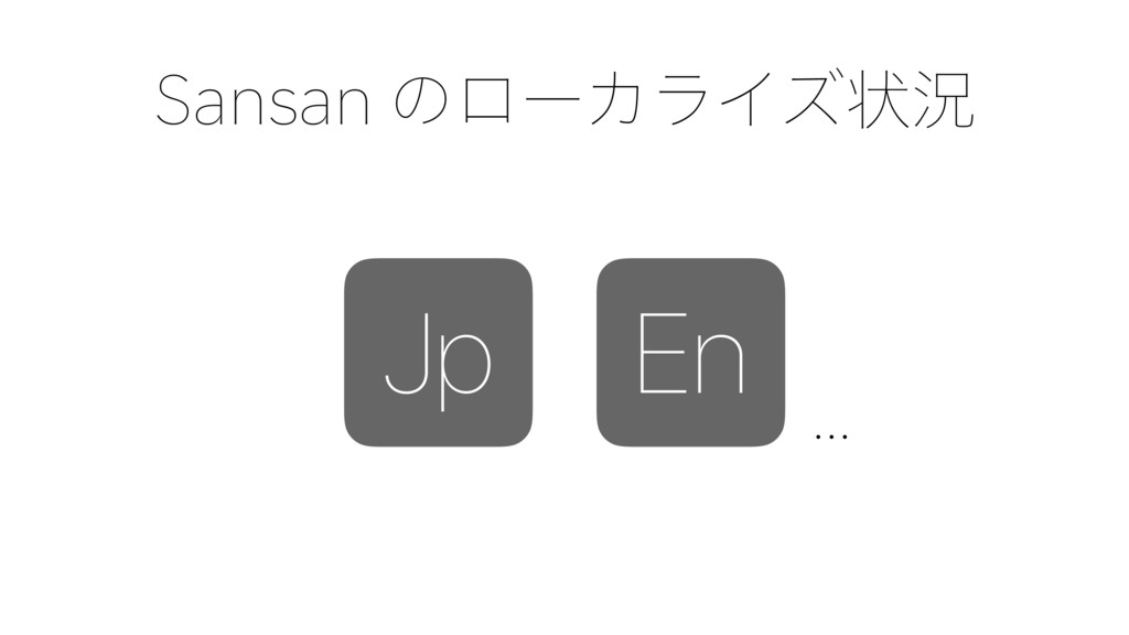 4BOTBOͷϩʔΧϥΠζঢ়گ Jp En …