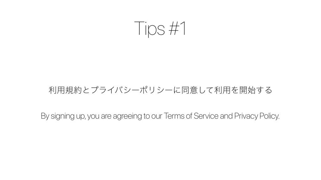 Tips #1 ར༻نͱϓϥΠόγʔϙϦγʔʹಉҙͯ͠ར༻Λ։͢Δ By signing ...