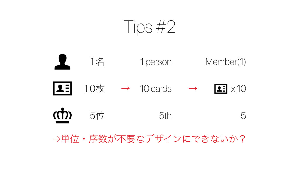 Tips #2 ໊ ຕ Ґ ˠ 1 person 10 cards 5th Membe...