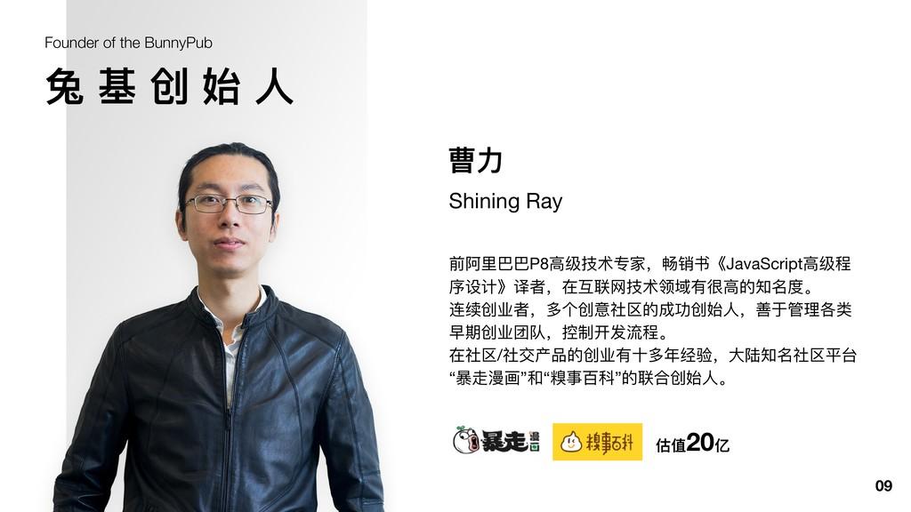 09 Founder of the BunnyPub 兔 基 创 始 ⼈人 前阿⾥里里巴巴P8...