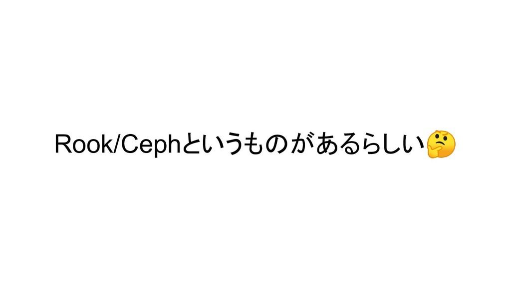 Rook/Cephというものがあるらしい