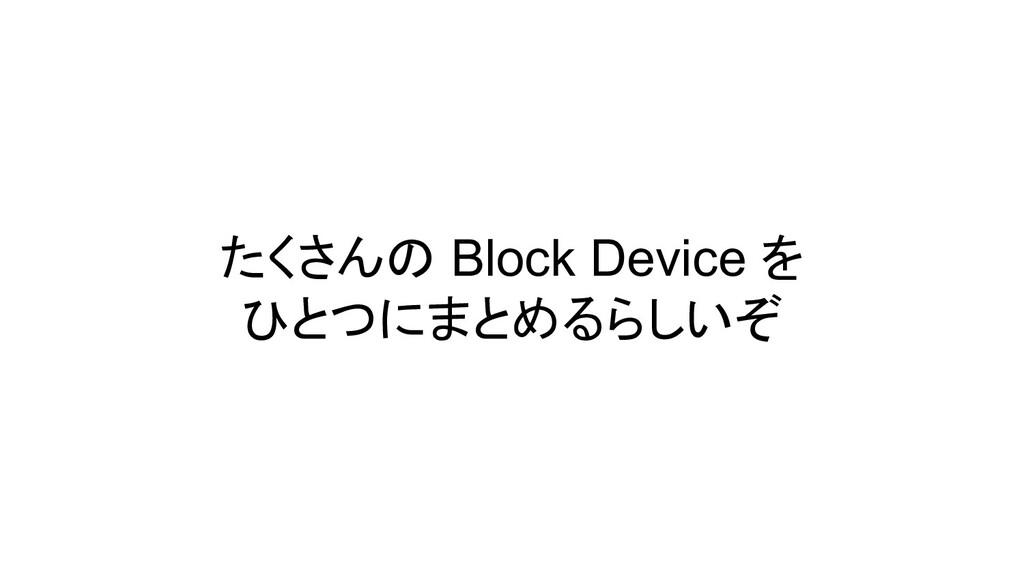 たくさんの Block Device を ひとつにまとめるらしいぞ