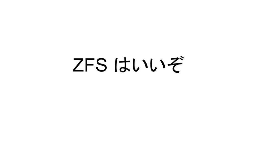 ZFS はいいぞ