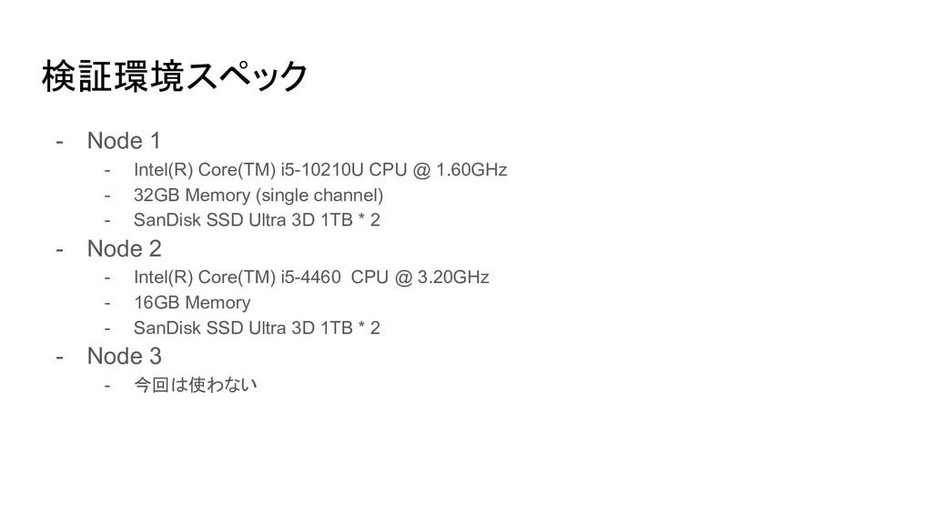 検証環境スペック - Node 1 - Intel(R) Core(TM) i5-10210U...