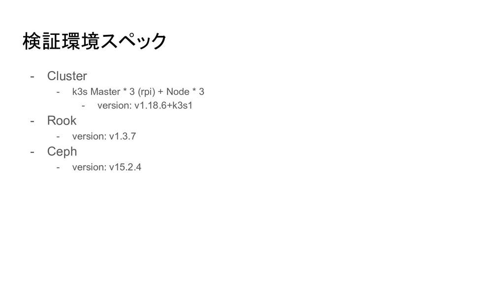 検証環境スペック - Cluster - k3s Master * 3 (rpi) + Nod...