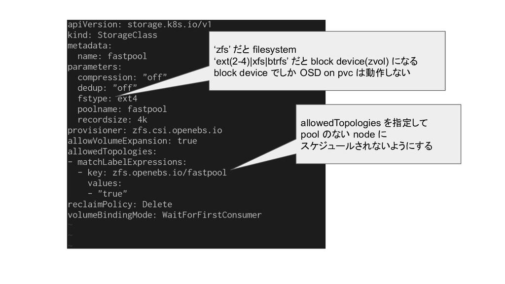 'zfs' だと filesystem 'ext(2-4)|xfs|btrfs' だと blo...