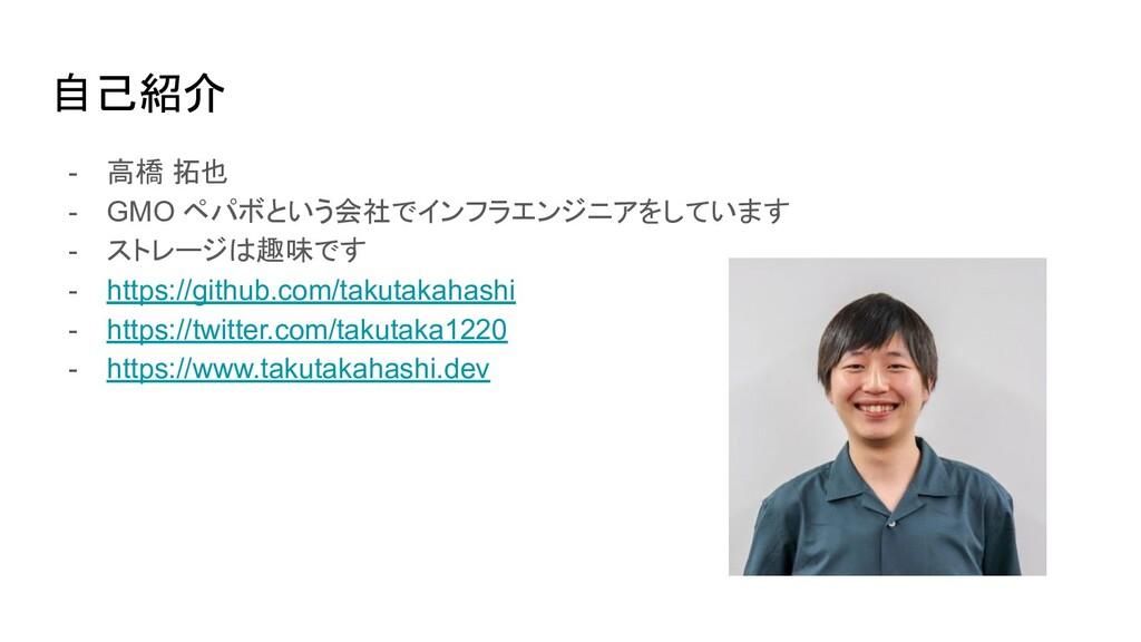 自己紹介 - 高橋 拓也 - GMO ペパボという会社でインフラエンジニアをしています - ス...