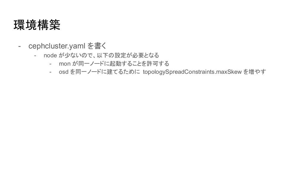 環境構築 - cephcluster.yaml を書く - node が少ないので、以下の設定...