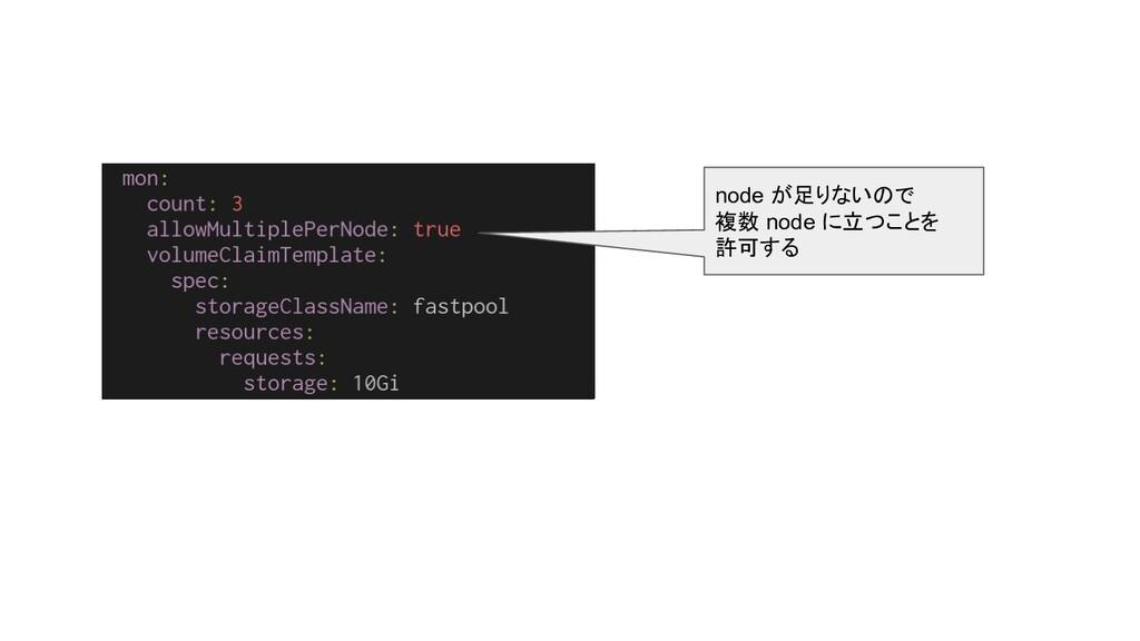 node が足りないので 複数 node に立つことを 許可する