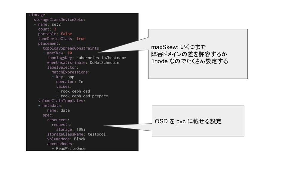maxSkew: いくつまで 障害ドメインの差を許容するか 1node なのでたくさん設定する...