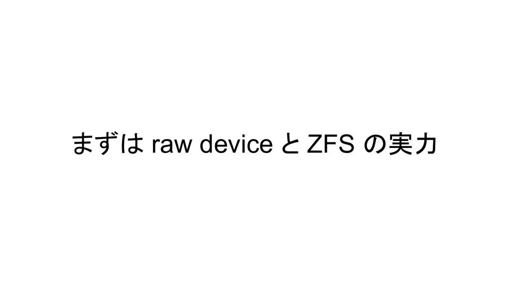 まずは raw device と ZFS の実力