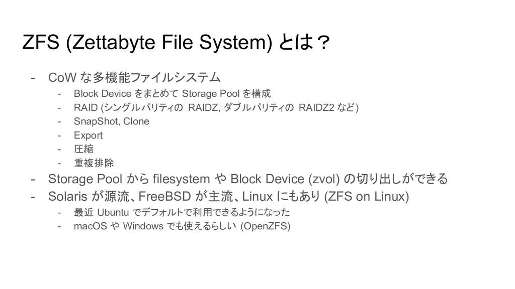 ZFS (Zettabyte File System) とは? - CoW な多機能ファイルシ...