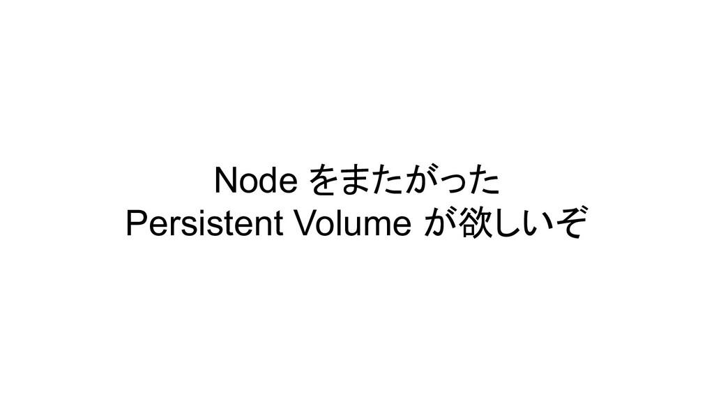 Node をまたがった Persistent Volume が欲しいぞ