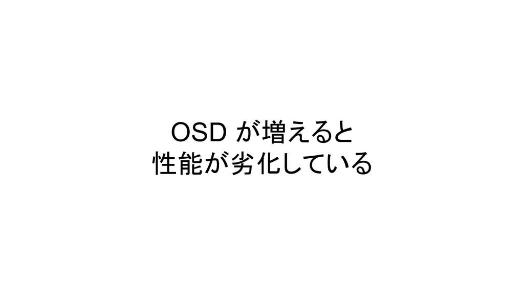 OSD が増えると 性能が劣化している