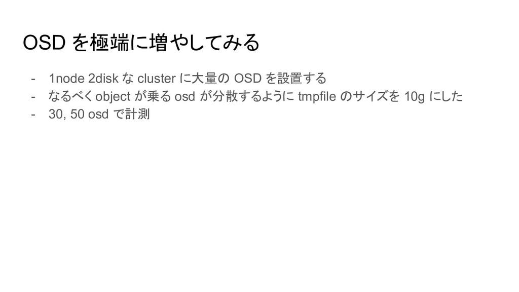 OSD を極端に増やしてみる - 1node 2disk な cluster に大量の OSD...