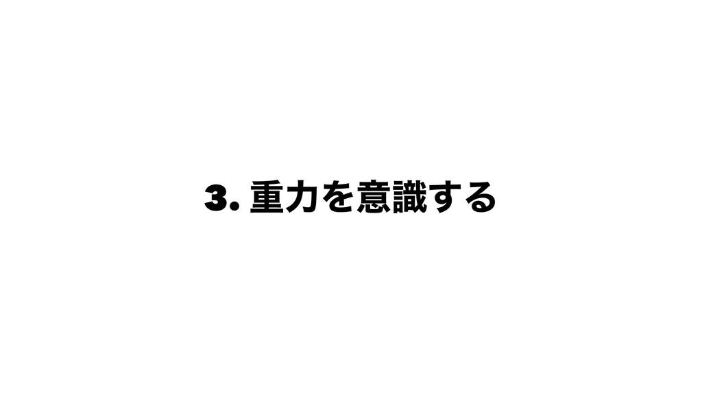 3. ॏྗΛҙࣝ͢Δ