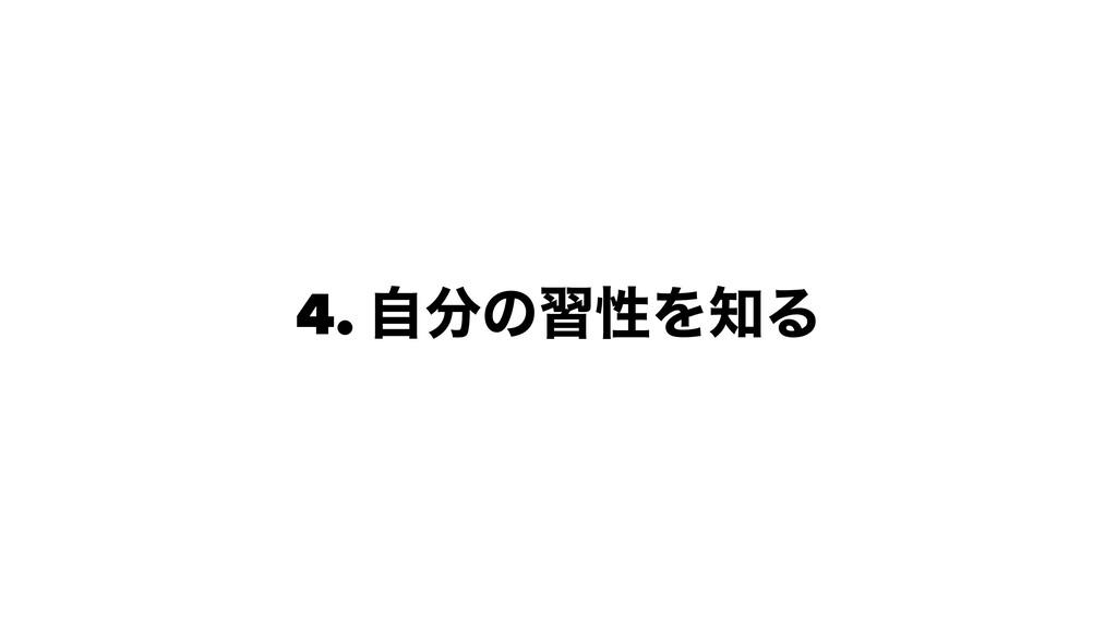 4. ࣗͷशੑΛΔ