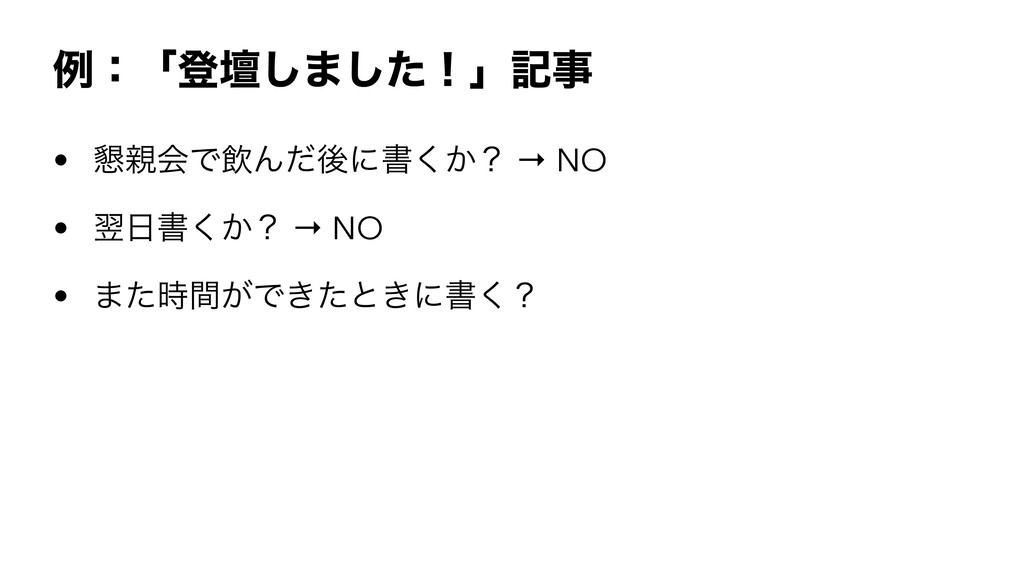 ྫɿʮొஃ͠·ͨ͠ʂʯه • ࠙ձͰҿΜͩޙʹॻ͔͘ʁ → NO • ཌॻ͔͘ʁ → N...