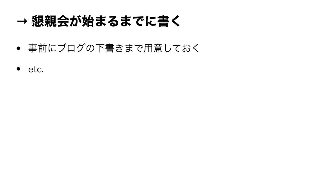 → ࠙ձ͕·Δ·Ͱʹॻ͘ • લʹϒϩάͷԼॻ͖·Ͱ༻ҙ͓ͯ͘͠ • etc.