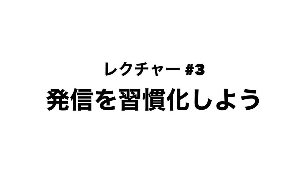 ϨΫνϟʔ #3 ൃ৴Λश׳Խ͠Α͏