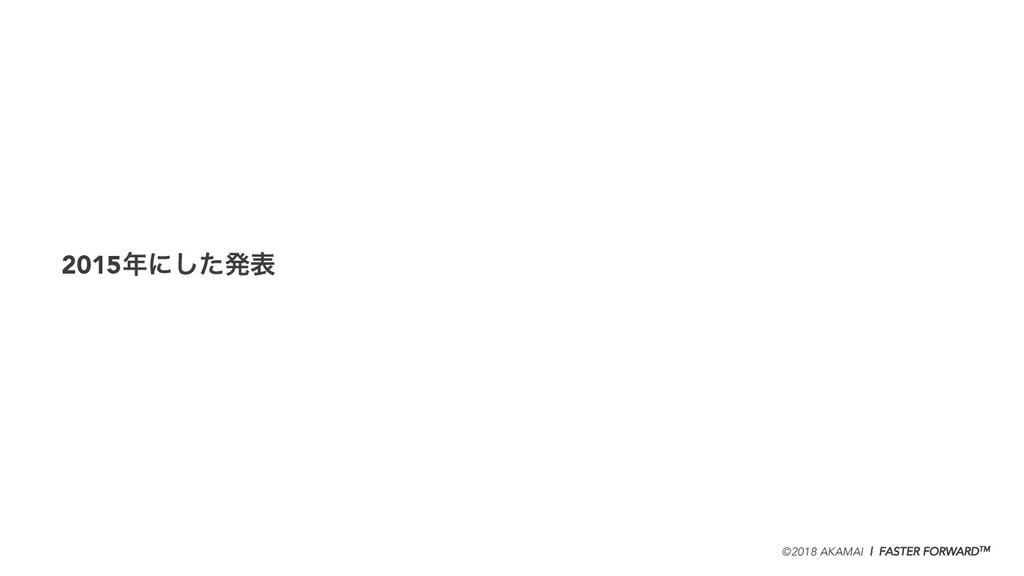 ©2018 AKAMAI   FASTER FORWARDTM 2015ʹͨ͠ൃද