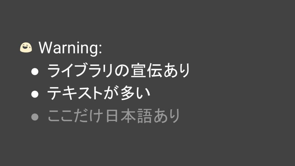 Warning: ● ライブラリの宣伝あり ● テキストが多い ● ここだけ日本語あり
