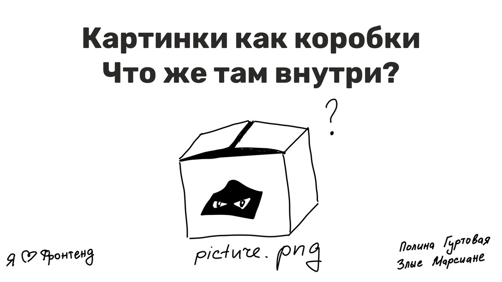Картинки как коробки Что же там внутри?