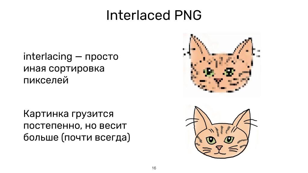 Interlaced PNG 16 interlacing — просто иная сор...