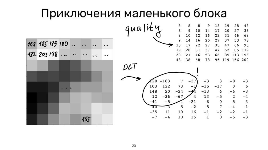Приключения маленького блока 20 128 -163 7 -27 ...