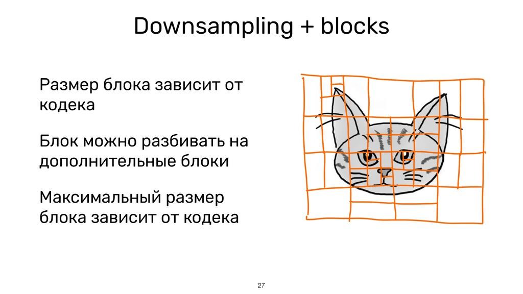 27 Downsampling + blocks Размер блока зависит о...