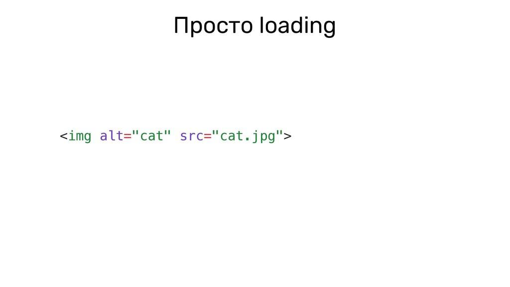 """Просто loading <img alt=""""cat"""" src=""""cat.jpg"""">"""