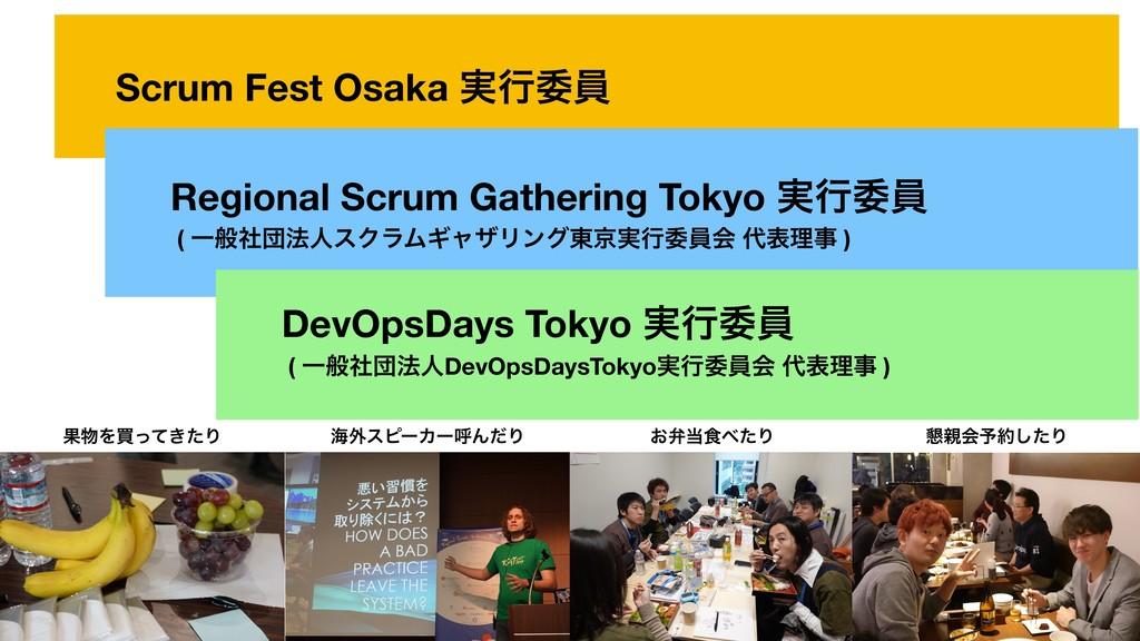 Regional Scrum Gathering Tokyo ࣮ߦҕһ ( Ұൠࣾஂ๏ਓεΫ...