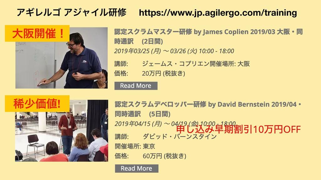 ΞΪϨϧΰ ΞδϟΠϧݚम https://www.jp.agilergo.com/train...