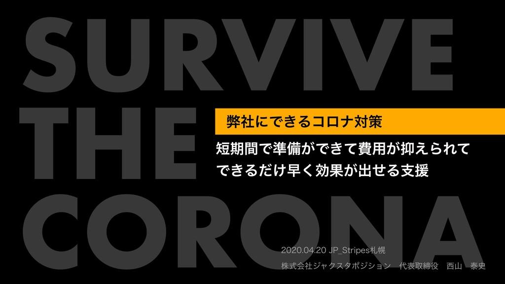 SURVIVE THE CORONA ظؒͰ४උ͕Ͱ͖ͯඅ༻͕͑ΒΕͯ Ͱ͖Δ͚ͩૣ͘ޮ...