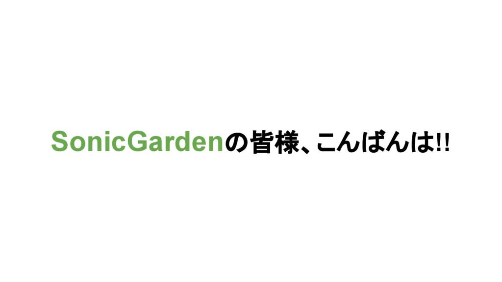SonicGardenの皆様、こんばんは!!