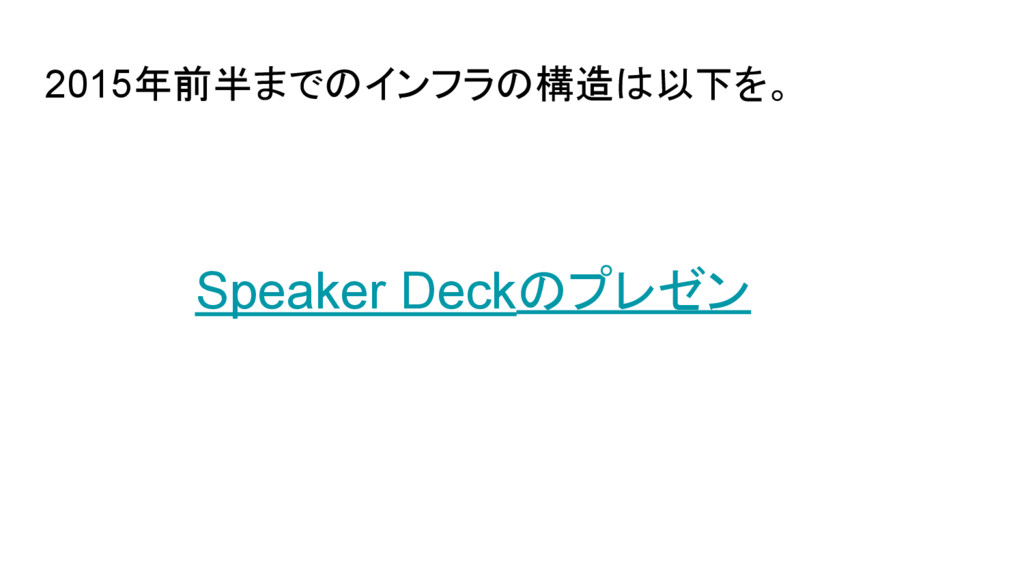 2015年前半までのインフラの構造は以下を。 Speaker Deckのプレゼン
