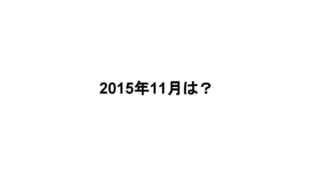 2015年11月は?