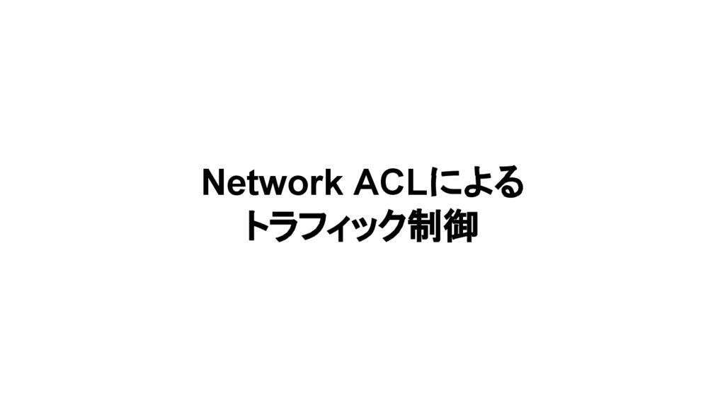 Network ACLによる トラフィック制御