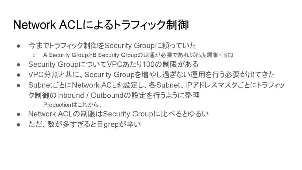 Network ACLによるトラフィック制御 ● 今までトラフィック制御をSecurity G...