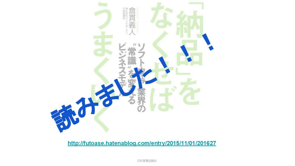 読みました!!! http://futoase.hatenablog.com/entry/20...