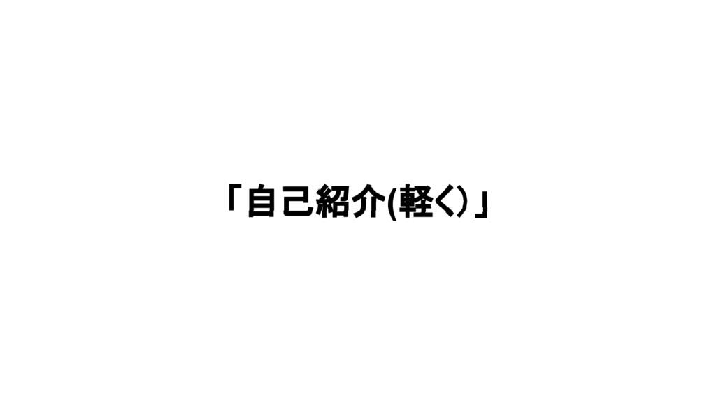 「自己紹介(軽く)」