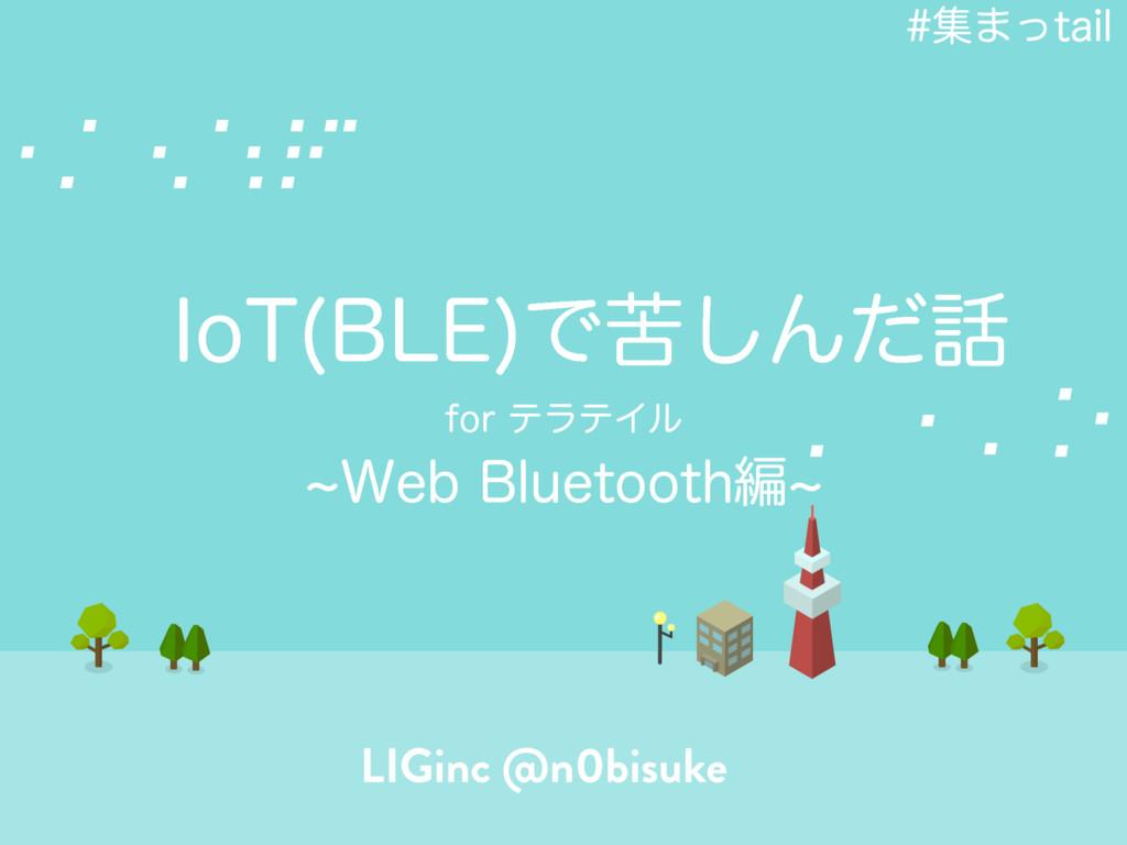 *P5 #-& Ͱۤ͠Μͩ ू·ͬUBJM LIGinc @n0bisuke d8FC#...