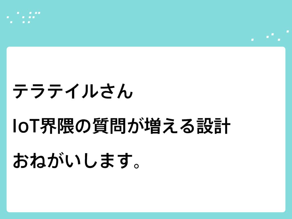 ςϥςΠϧ͞Μ *P5ք۾ͷ࣭͕૿͑Δઃܭ ͓Ͷ͕͍͠·͢ɻ