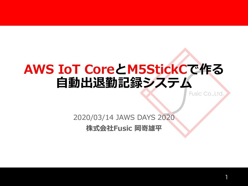 AWS IoT CoreとM5StickCで作る ⾃動出退勤記録システム 2020/03/14...