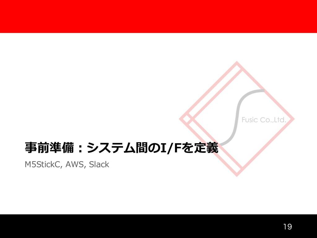 事前準備︓システム間のI/Fを定義 M5StickC, AWS, Slack