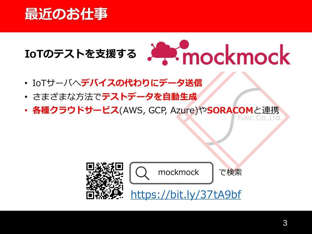 mockmock 最近のお仕事 • IoTサーバへデバイスの代わりにデータ送信 • さまざまな...